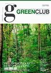 GreenClub Magazine n.3