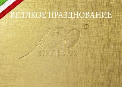 150 лет - шаг за шагом вместе  [..]